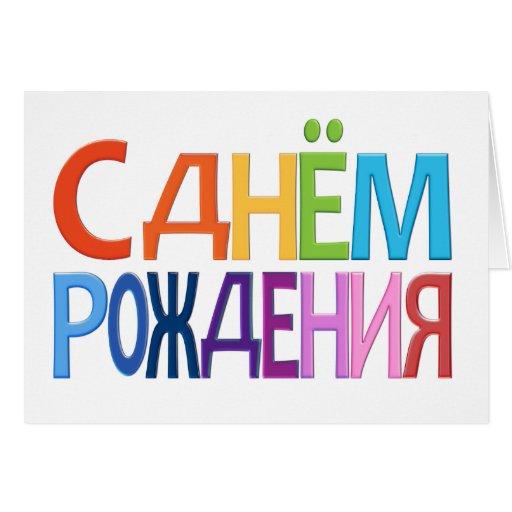 Russian Birthday 70