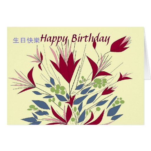 Birthday In Cantonese And English Greeting Card