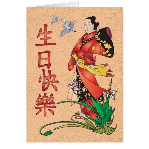 Chinese Happy Birthday - 生日快樂 Card