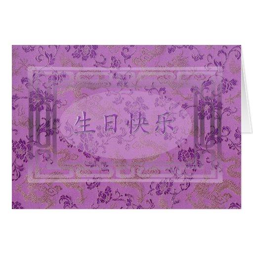 Chinese Happy Birthday Greeting Card