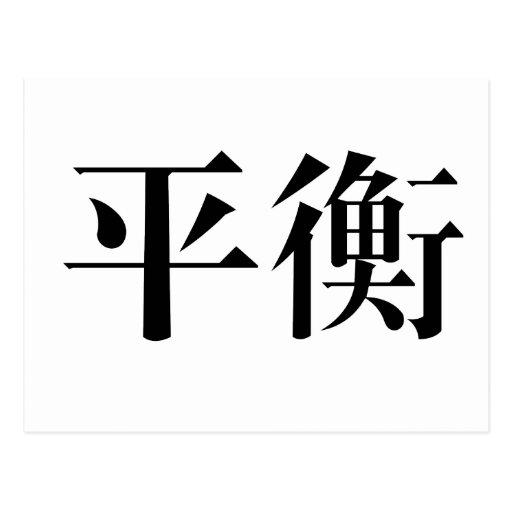 Chinese Balance Symbol