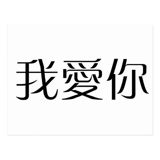 Love You In Chinese Symbols Chinese symbol for i love you