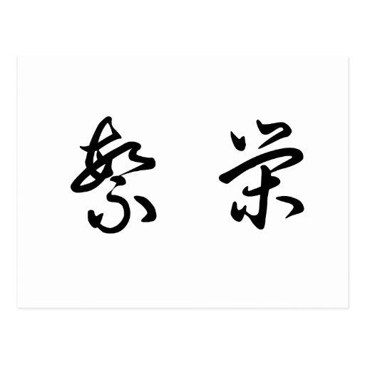 chinese abundance symbol - photo #20