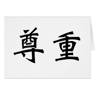 Chinese Symbol For Respect Post Cards - Hot Girls Wallpaper