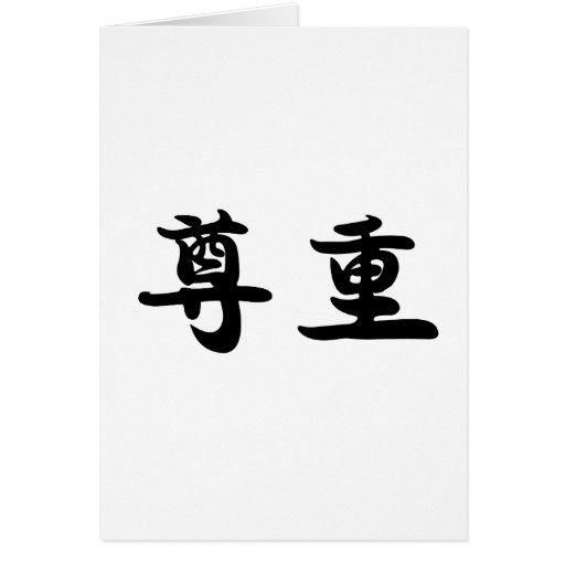 Chinese Symbol For Loyalty And Respect images
