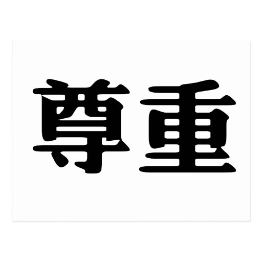 Chinese Symbol for respect Postcards   Zazzle