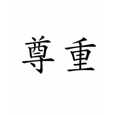 chinese symbol for respect tattoo image search results
