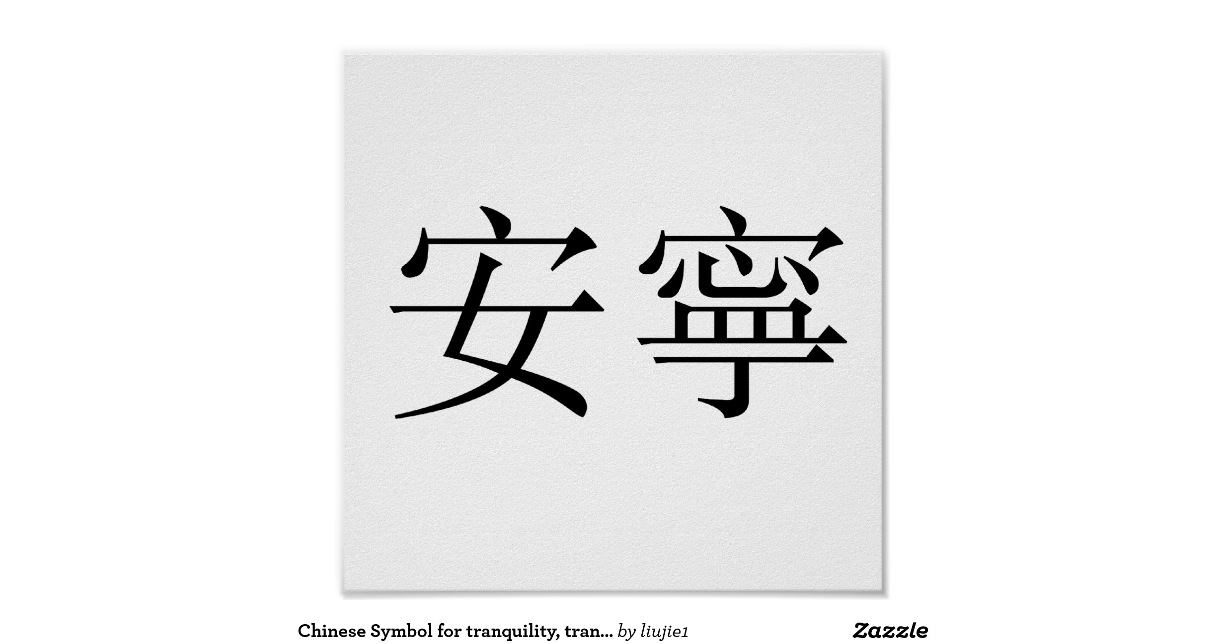 chinese_symbol_for_tranquility_tranquillity_poster ...