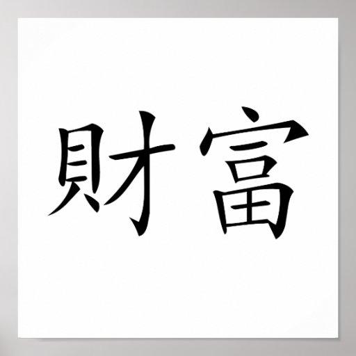 chinese abundance symbol - photo #18