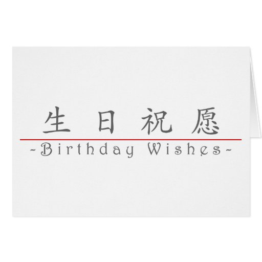 Chinese Word For Birthday Wishes 10292_1.pdf Greeting Card