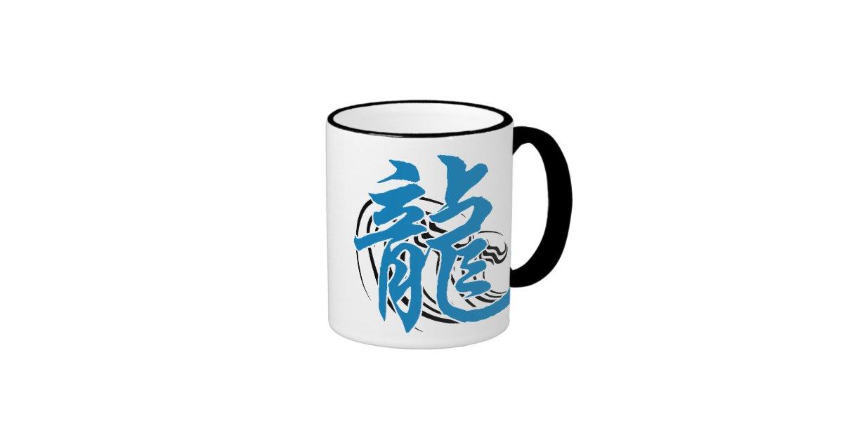 Chinese Zodiac Water Dragon Gift Ringer Coffee Mug | Zazzle