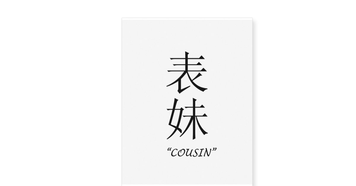 How to say cousin in chinese