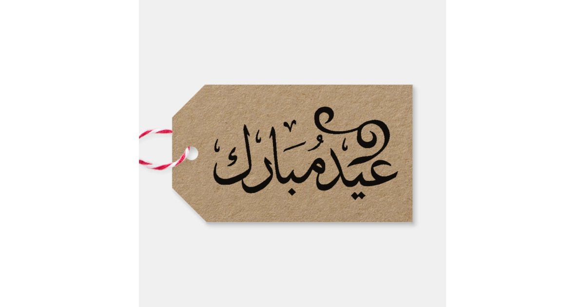 Eid Mubarak Black and White in Arabic Scripture Gift Tags ...