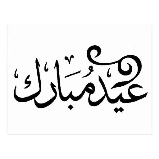 Eid Mubarak Black and White in Arabic Scripture Postcard ...