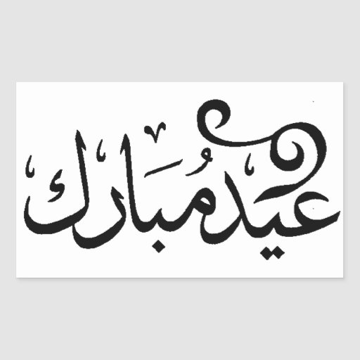 Eid Mubarak Stickers: 151+ Muslim Ramadan Stickers And Muslim Ramadan Sticker