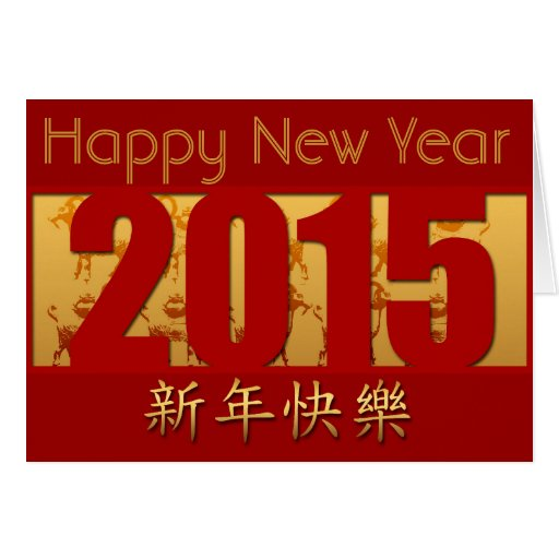20 Chinese New Year 2015 Collection   PicsHunger  Happy Chinese New Year 2015