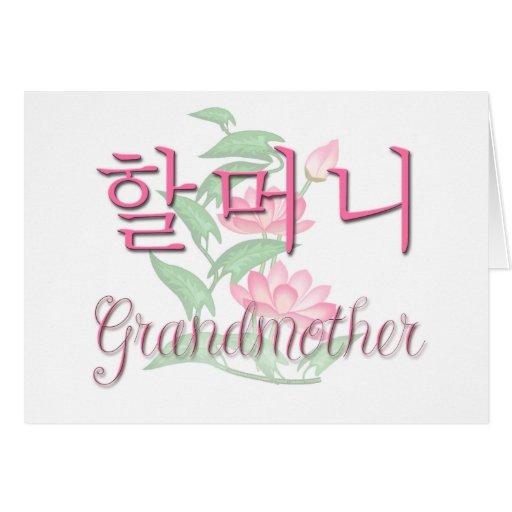 Grandmother (Korean) Greeting Card