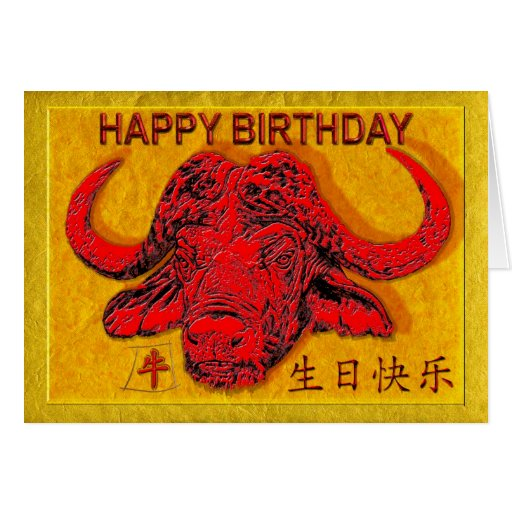 Happy Birthday Chinese Ox Cards
