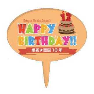 13 Birthday Cake Toppers Zazzle