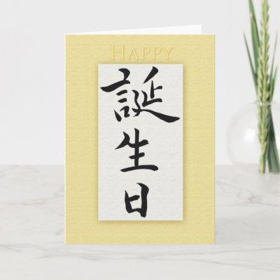http://rlv.zcache.com/happy_birthday_in_japanese_kanji_card-p137098774721278600qi0i_400.jpg