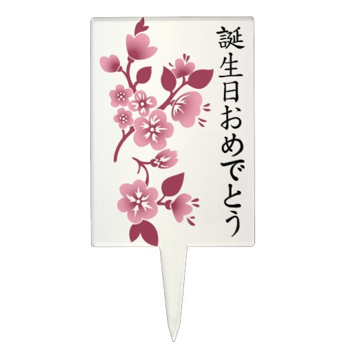 Happy Birthday In Japanese Kanji Script & Blossoms Cake