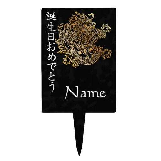 Happy Birthday In Japanese Kanji Script & Dragon 2