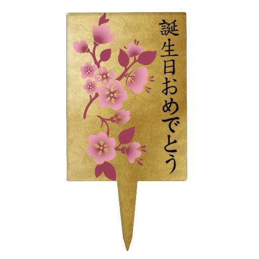 Happy Birthday -Japanese Kanji Script & Blossoms 3 Cake