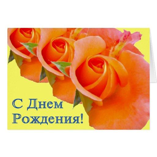 Russian Birthday 50