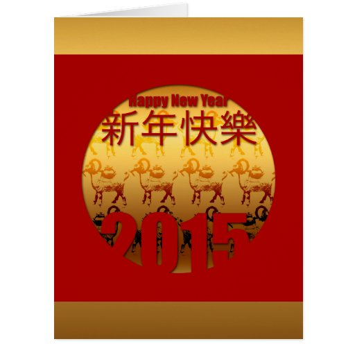 Golden Goats -5- Happy Chinese New Year 2015 Greeting Card ...  Happy Chinese New Year 2015