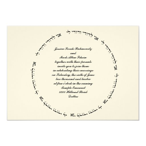 Hebrew Jewish Wedding Invitation Ani L Dodi 1 5 Quot X 7