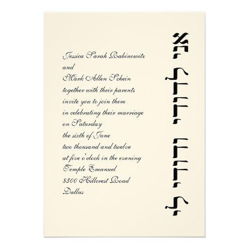 "Jewish Wedding Quotes: Hebrew Jewish Wedding Invitation Ani L'Dodi Vert 5"" X 7"