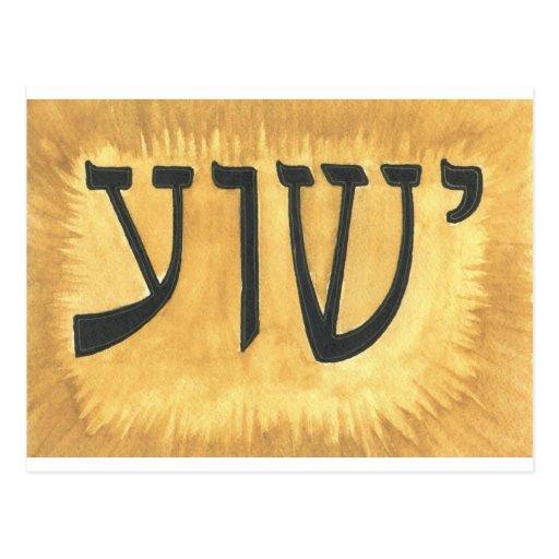 HEBREW Yeshua Jesus King of Kings Postcard   Zazzle