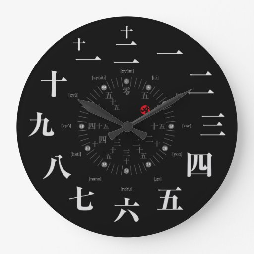 Japan Kanji Style Black Face Large Clock Zazzle