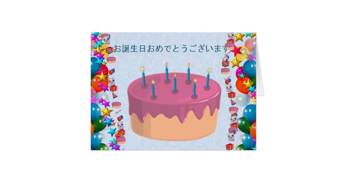 japanese greeting card  zazzle