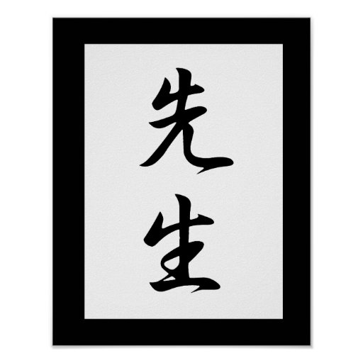 Sensei Hiragana: Japanese Kanji For Teacher - Sensei Poster