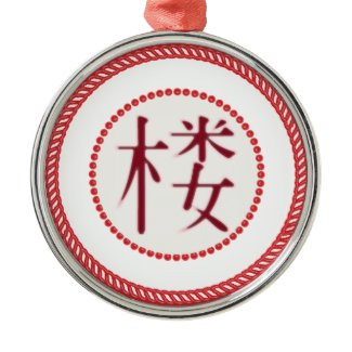 Jesse Tree Watchtower Ornament #1 ornament