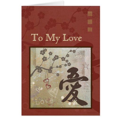 kanji love design happy birthday card red  zazzle