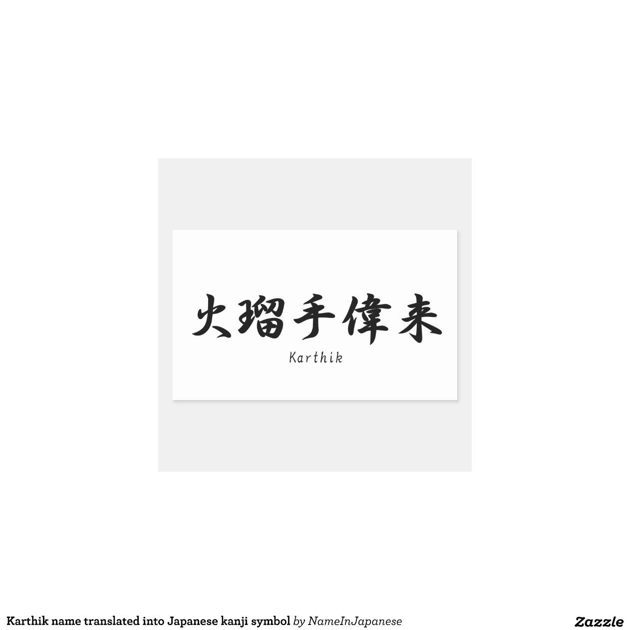 Karthik name translated into Japanese kanji symbol ...