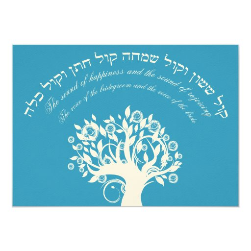 Jewish Wedding Wishes Quotes: Kol Sasson Hebrew Jewish Wedding Blue 5x7 Paper Invitation