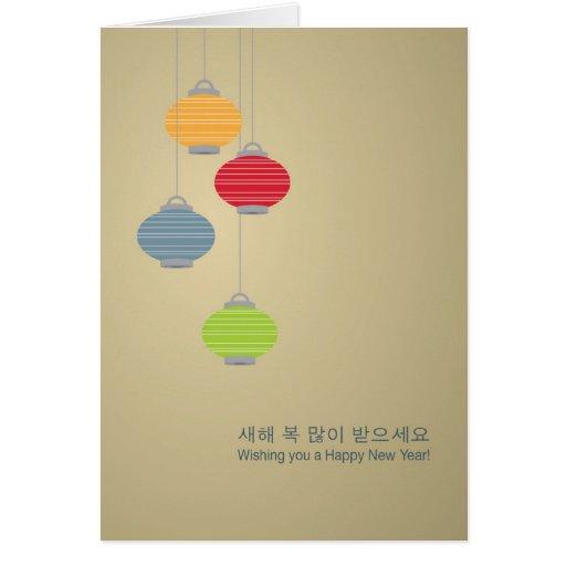 Korean Lunar New Year Greeting Card | Zazzle