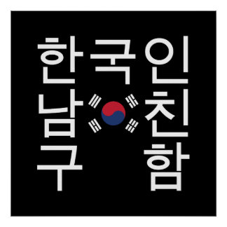 Looking for korean boyfriend