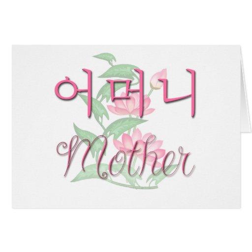 Mother (Korean) Greeting Card