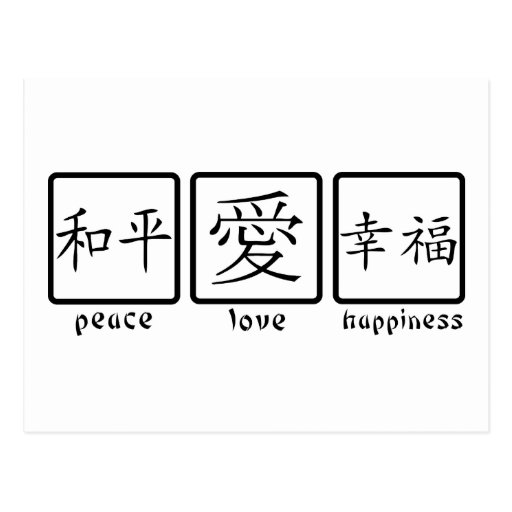 Peace, Love, & Happiness Postcard | Zazzle