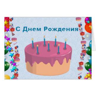 Russian Birthday 99
