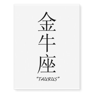 Taurus Tattoos Gifts on Zazzle