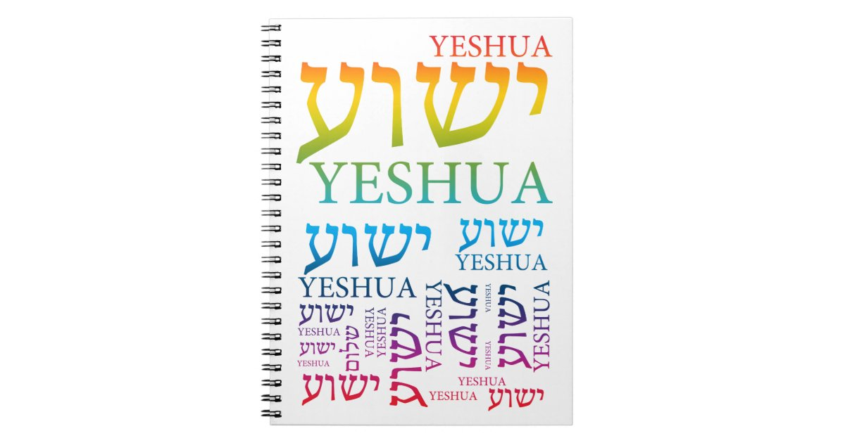 The Name of Yeshua in Hebrew and English - Jesus Spiral ...