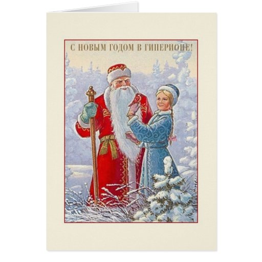 Vintage Russian New Year Greeting Card | Zazzle
