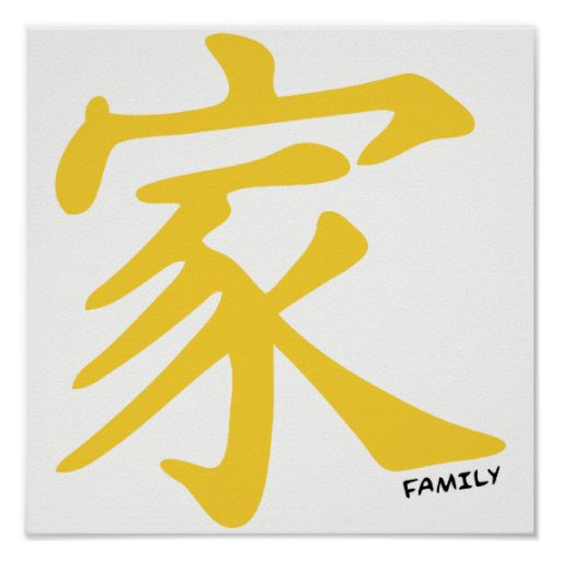 Yellow Amber Chinese Family Symbol Posters
